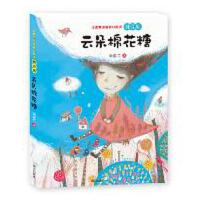 L正版汤素兰温情爱心童话拼音版・云朵棉花糖 汤素兰 著; 9787533291310 明天出版社