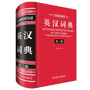 50000词英汉词典(第三版) 集中收录英语核心词汇,重视语法语词信息,词目内容丰富帮助读者正确使用,提供丰富例证。