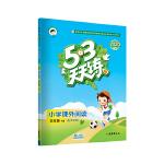 53天天练 小学课外阅读 四年级下册 通用版 2020年春 含参考答案