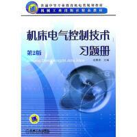 机床电气控制技术习题册 第2版 连赛英 9787111061267 机械工业出版社教材系列