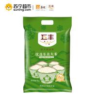 【苏宁超市】五丰优选东北大米5kg 10斤装 苏宁易购正品急速发货