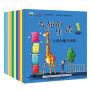 正版 小小数学家 方便的生活(全10册) 6-9岁儿童书数学启蒙科普绘本故事书 学前一二年级小学