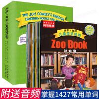 乔伊考利儿童英语书籍 全12册有声中英文双语绘本 0-3-5-6周岁幼儿园读物启蒙英汉分级宝宝故事书自然拼读 小学生三四五年级少儿版