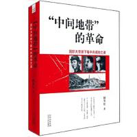 5折特惠 中间地带的革命 国际大背景下看中共成功之道 系统地反映了杨奎松对革命年代中共成长发展经过及其主要原因的看法的