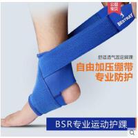 绑带绷带固定护脚踝脚踝护具护踝男运动扭伤篮球套裸防护女士踝关节护脚腕