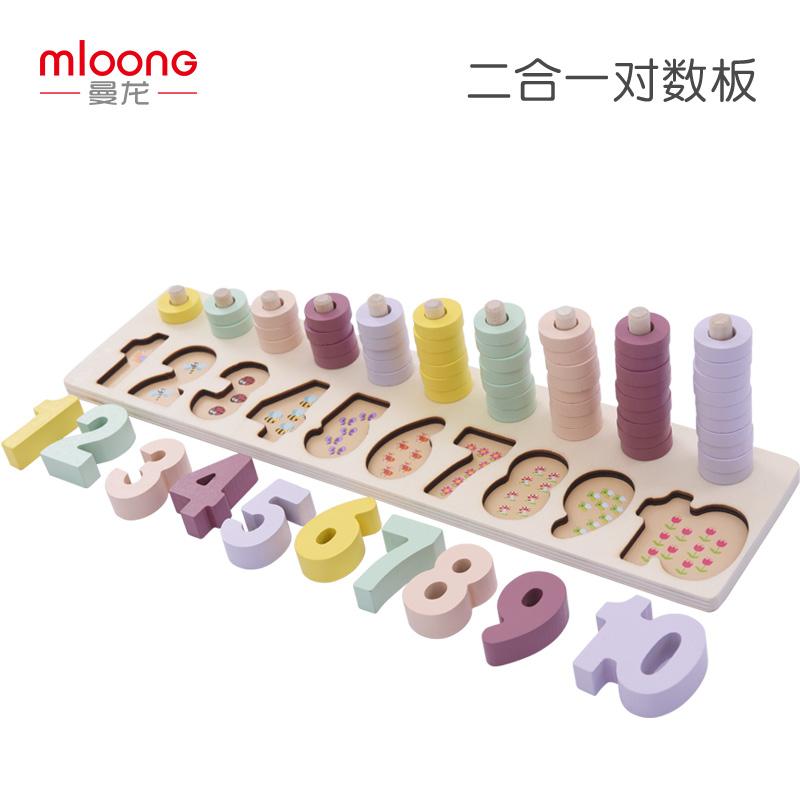 曼龙儿童二合一积木玩具1-2-3周岁宝宝拼装玩具木质积木数字玩具男女孩 配对认知 安全环保 高颜值