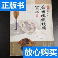 [二手旧书9成新]苏州橄榄核雕赏玩