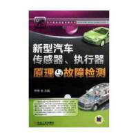 【二手旧书9成新】 新型汽车传感器、执行器原理与故障检测李伟机械工业出版社