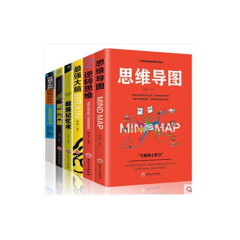 全6册 思维导图+最强大脑+超级记忆术+思维风暴+逆转思维+过目不忘的记忆法逻辑思维训练左右脑开发图书籍