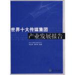 世界十大传媒集团产业发展报告 武汉大学媒体发展研究中心,张金海,梅明丽 武汉大学出版社 9787307059023