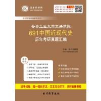 齐鲁工业大学文法学院691中国近现代史历年考研真题汇编-手机版(ID:91739).