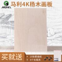 马利素描画板木制画架板 4K绘图板美术写生画板8开写生素描 初学者绘画工具手提画板实心画板便携轻木头画板