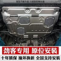 劲客发动机护板专用劲客底盘护板原装18款劲客发动机下护板新