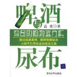 啤酒与尿布:神奇的购物篮分析高勇9787302187271清华大学出版社