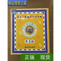 【二手旧书9成新】机灵狗故事乐园第3级(第2版)(套装共50册)(附光盘2张)