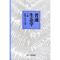 普通生态学(下册) 蔡晓明,尚玉昌著 北京大学出版社 9787301027233