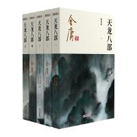 金庸武侠小说天龙八部全五册 2020彩图新修版