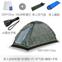 单人帐篷小户外超轻1人室内迷彩防雨钓鱼单兵便携装骑行露营防水
