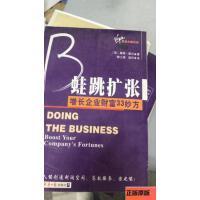 二手(正版正版二手8新~)蛙跳扩张:增长 企业财富33妙方9787801801470