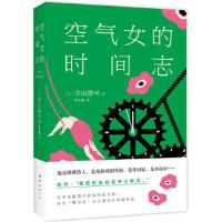 【新书店正版】 空气女的时间志 (日)寺山修司 南海出版公司 9787544257572