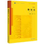 物权法(第六版) 梁慧星 陈华彬著 法律出版社 9787511898449
