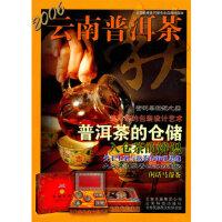 2006云南普洱茶―秋 李师程,杨新书,云南科技出版社 云南科学技术出版社 9787541624223