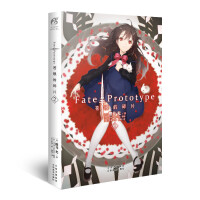 Fate/Prototype 苍银的碎片2