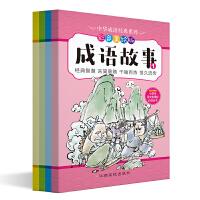 中华成语经典系列-成语故事(全4册)