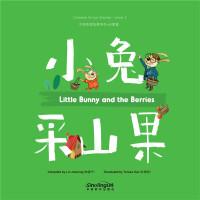 中国美德故事系列2:小兔采山果