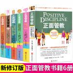 正面管教简尼尔森著系列6册 家庭教育常见问题 如何说孩子才会听儿童心理学育儿书籍 好妈妈胜过好老师