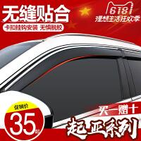 起亚k2车窗雨眉k3晴雨挡改装专用KX5福瑞迪KX3智跑k4K5遮挡雨板