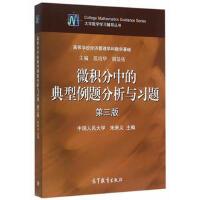 微积分中的典型例题分析与习题(第三版)