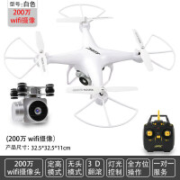 飞机玩具遥控飞机儿童充电男孩超大号高清航拍防撞电动四轴飞行器