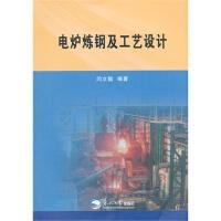 【RT2】电炉炼钢及工艺设计 闫立懿著 东北大学出版社有限公司 9787811029062