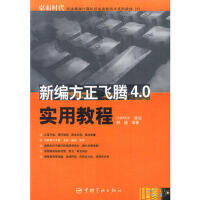 【正版二手8成新】新编方正飞腾4 0实用教程 赫楠著 中国宇航出版社