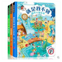 就是找不到情景洞洞书第二辑注意力专注力训练 1-2-3-4-5-6岁儿童早教书图画捉迷藏找不同东西幼儿园宝宝益智开发智