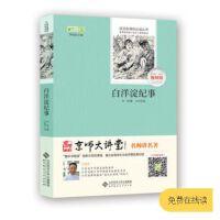 白洋淀纪事 部编教材七年级上推荐阅读 京师大讲堂视频版BSD