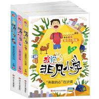 我们的非凡小学系列全套3册第四辑 校园励志成长故事6-12岁小学生二三四年级老师推荐课外必读书籍中国版窗边的小豆豆儿童