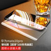 华为mate20pro钢化膜磨砂mate20水凝膜mate20x手机膜全屏20pro镜头膜蓝光屏保护 Mate20Pr