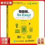 物联网So Easy 基于Blynk平台的IOT项目实践 裘炯涛 陈众贤 人民邮电出版社9787115519467【新