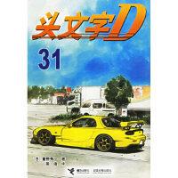 【新书店正版】头文字D 31 (日)重野秀一,简洁 接力出版社 9787807325352