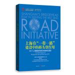 """上海在""""一带一路""""建设中的桥头堡作用 ――2017上海国际智库咨询研究报告"""