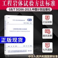 正版现货 GB/T 50266-2013 工程岩体试验方法标准 注册岩土工程师考试规范 中国计划出版社