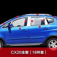 长安逸动改装车窗饰条 致尚xt 悦翔 V3 V7 CX20车窗亮条门窗装饰 +中柱