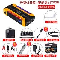 汽车载应急启动电源12V备用电瓶充电宝移动打火器搭电宝柴汽双启