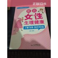 【旧书二手书85品】图说女性生理健康.了解身体防控疾病 /杨军、贾英杰、王卫 编 人