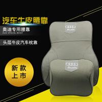 汽车腰靠腰枕腰垫靠背护腰车用座椅记忆棉透气四季头枕腰靠垫套装 汽车用品