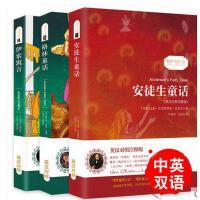 格林童话+伊索寓言+安徒生童话全集正版书包邮 中英文对照英汉双语故事书 英文版原版翻译中文青少年版 小学生课外读物少儿童图书