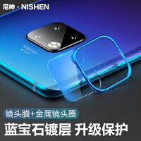 华为mate20手机镜头膜mate20pro荣耀10镜头p20/v10/v20/20X/nove3/