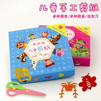 儿童剪纸手工制作材料diy宝宝小学生个性趣味益智玩具幼儿园3-6初级
